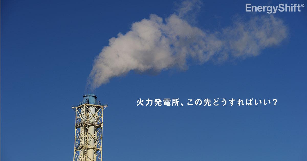 火力発電所、なくして本当に大丈夫なの? すぐになくすことも、使い続けることもできない