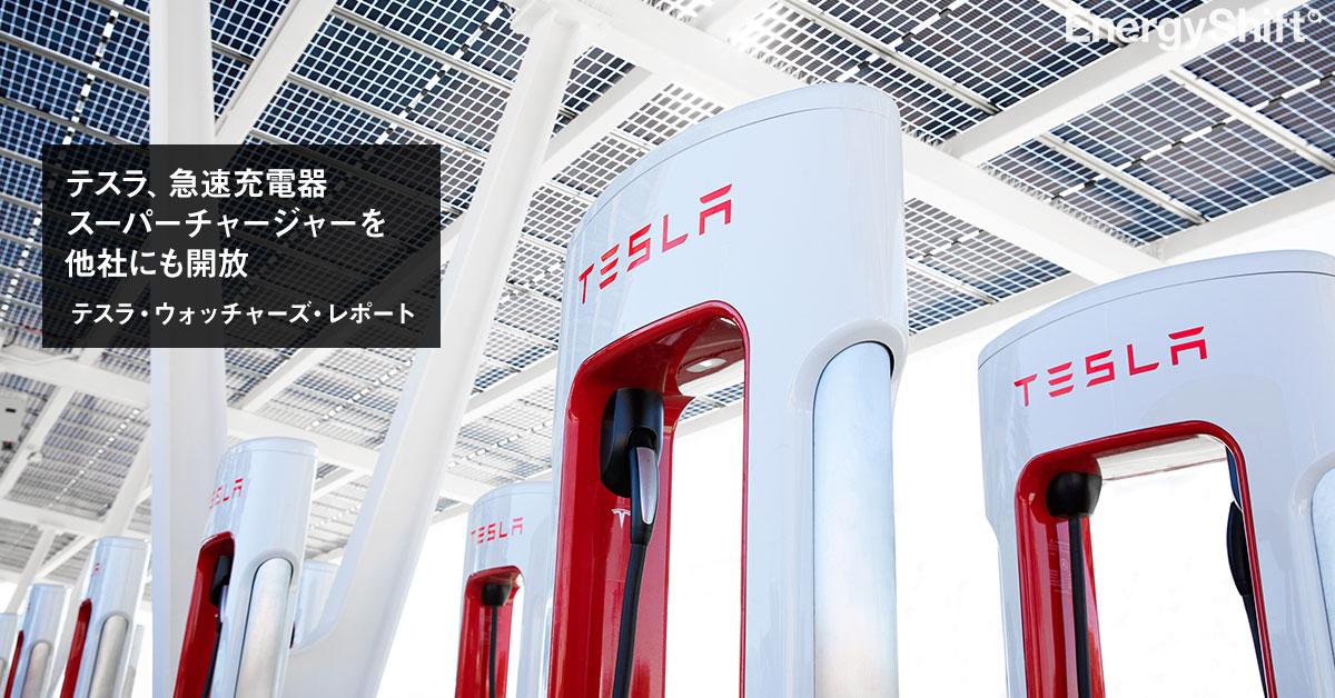 テスラ、急速充電器「スーパーチャージャー」の開放で変動料金制を検討、テスラ車はコネクテッド活用で優位性確保