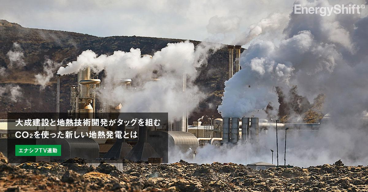 地熱発電にCO2を活用? 大成建設と地熱技術開発がタッグを組むイノベーションとは