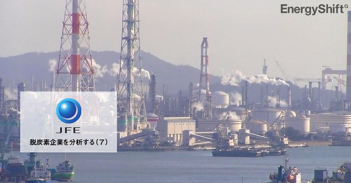 JFEホールディングス 今度こそ、鉄鋼から脱炭素エンジニアリング会社になれるか? -シリーズ・脱炭素企業を分析する(7)