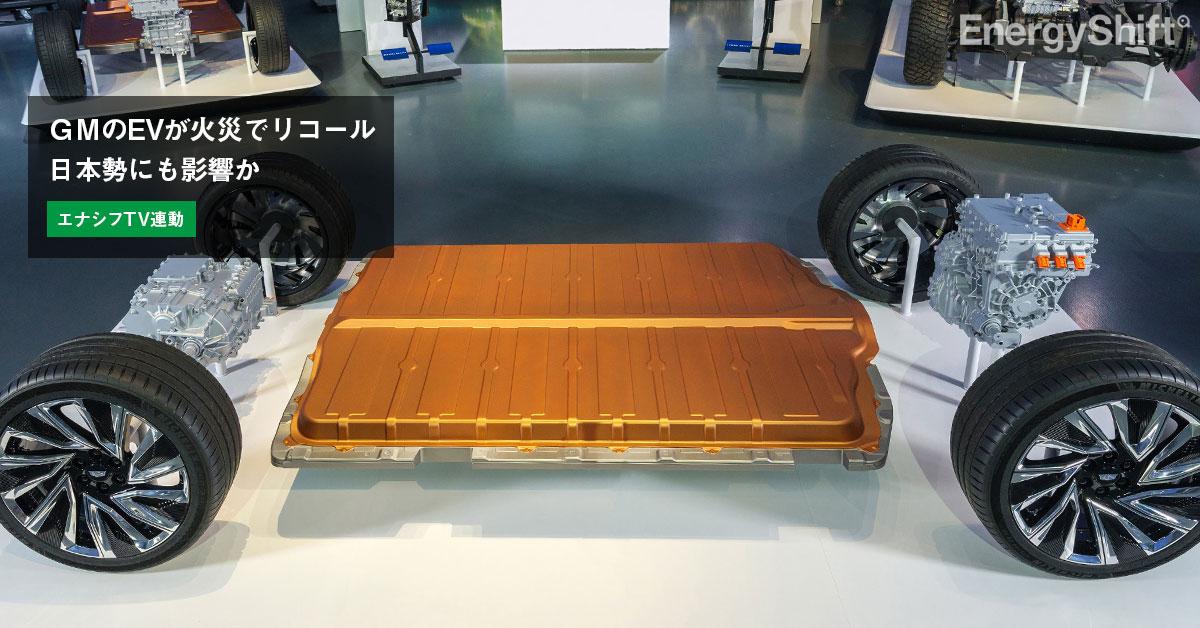 GMのEVが火災でリコール 日本勢にも影響か
