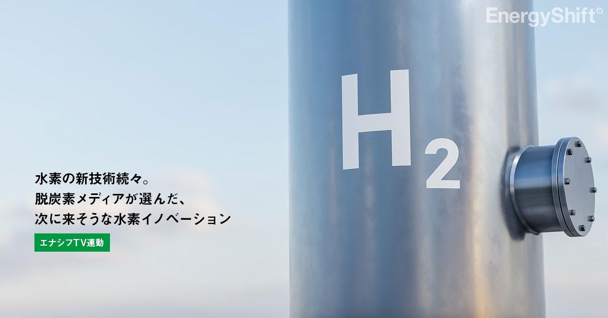 日本の水素事業が続々進展! 三菱重工、川崎重工、岩谷産業、ENEOS、日揮・旭化成、JERA、関西電力など一挙紹介