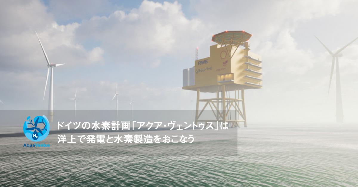 洋上で発電・水素製造を行え!急ピッチで進むドイツの水素計画「アクア・ヴェントゥス」とは?