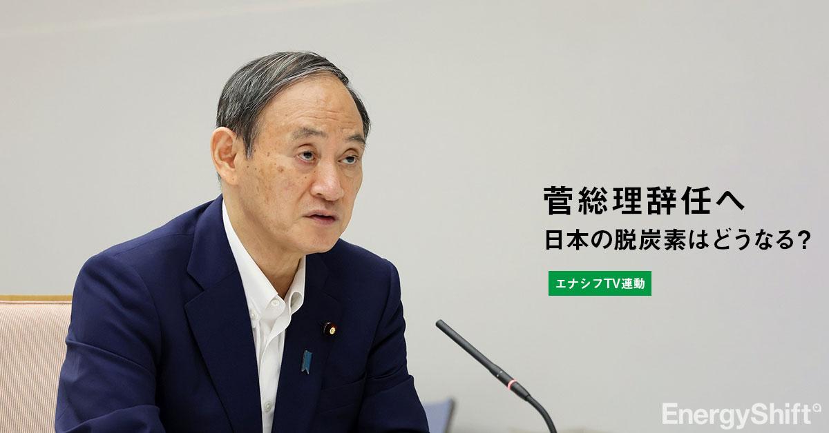 総理辞任で日本の脱炭素はどうなる? 岸田、河野両候補についても解説!