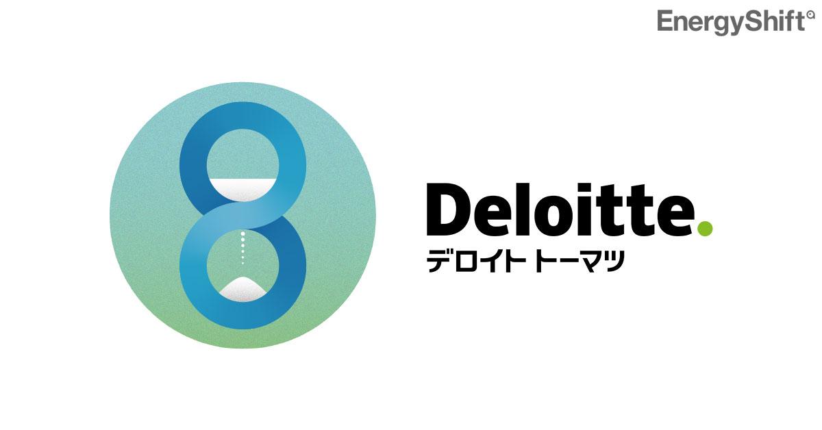 経済効果、388兆円かマイナス95兆円か デロイトトーマツが分析した日本の脱炭素の未来は