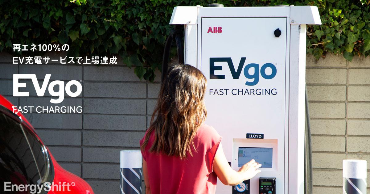 EVgo、再エネ100%充電で拡大するネットワーク 米国上場へ