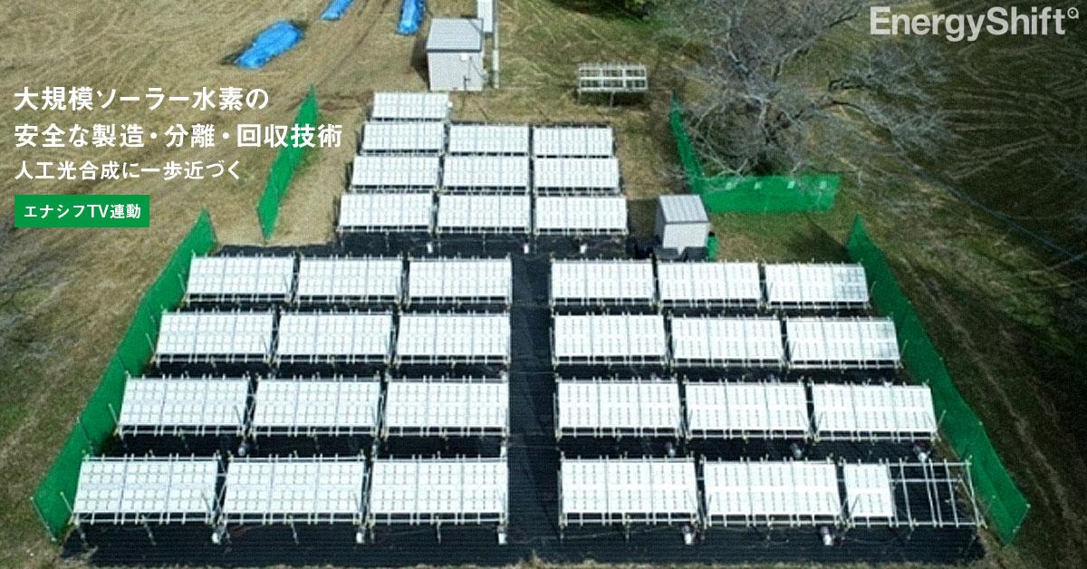 世界初!日本勢がソーラー水素の安全な製造と分離・回収技術を達成 人工光合成に一歩近づく