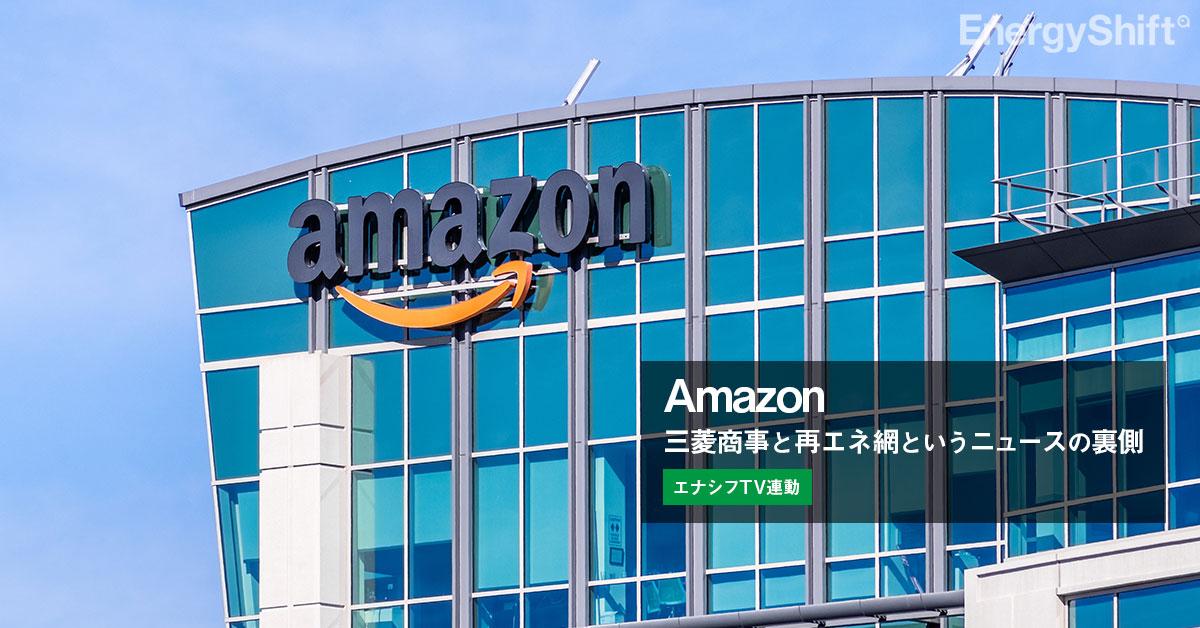 Amazon、三菱商事と再エネ網というニュースの裏側を解説