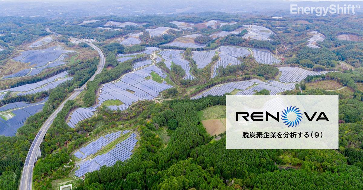 レノバ 再エネメジャーを目指す脱炭素企業 -シリーズ・脱炭素企業を分析する(9)