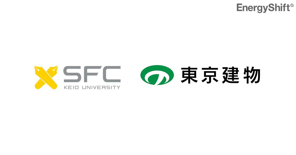 東京建物と慶應義塾大学が脱炭素型持続可能なまちづくりの共同研究を開始