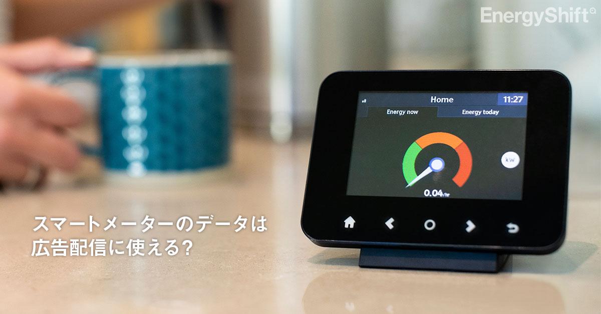 スマートメーターのデータは広告配信に使えるのか? 博報堂子会社と電力系事業組合が提携