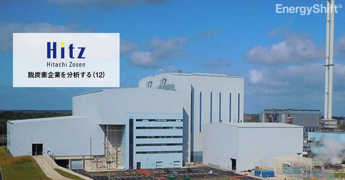 Hitz (日立造船) 脱炭素の豊富なプラント技術、さらに全固体電池にも注目 -シリーズ・脱炭素企業を分析する(12)