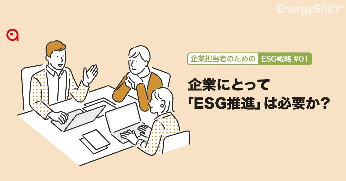 いま増えている「ある日突然、ESG担当」 元エンジニアが語る【超入門】