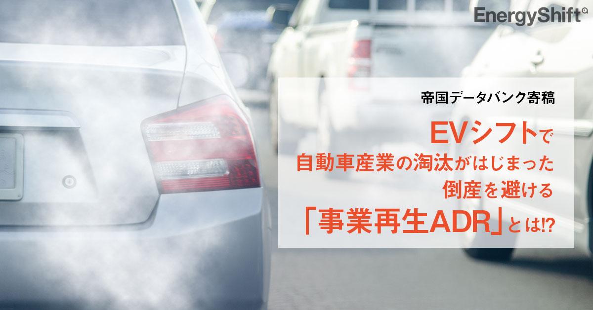 EVシフトで自動車産業の淘汰がはじまった 倒産を避ける「事業再生ADR」とは!?(下)【帝国データバンク寄稿】