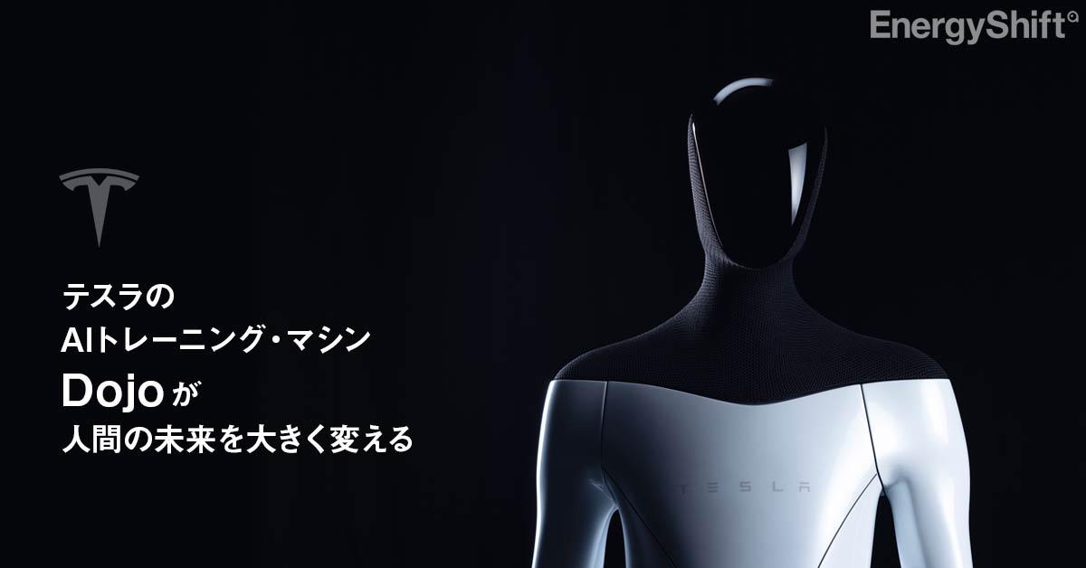 テスラのAIトレーニング・マシン「Dojo」が人間の未来を大きく変える
