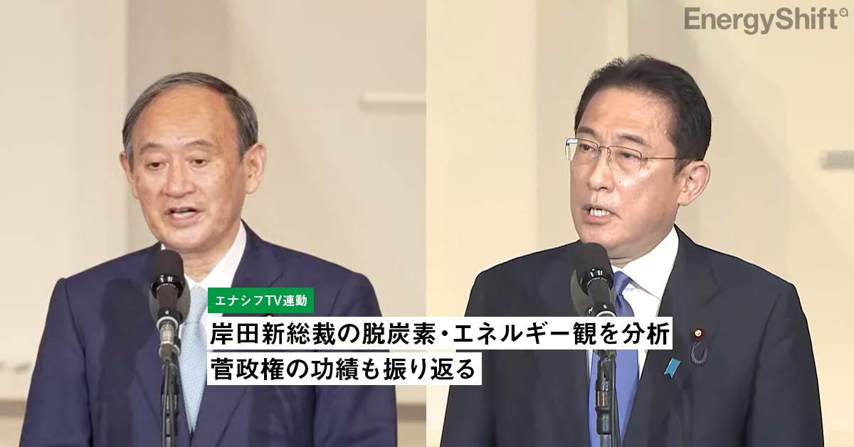 岸田新総裁の脱炭素・エネルギー観を分析 菅政権の功績も振り返る