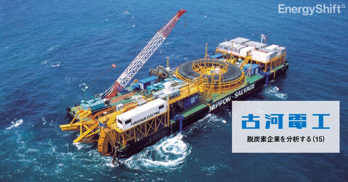古河電気工業 脱炭素社会、海底ケーブルは急成長するか -シリーズ・脱炭素企業を分析する(15)