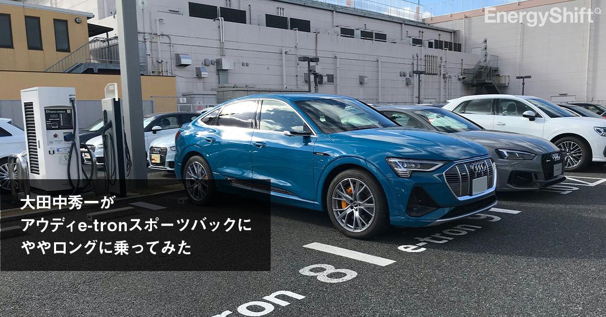 モータージャーナリスト、大田中秀一が、アウディe-tronスポーツバックにややロングに乗ってみた。「ツッコミどころは・・・」