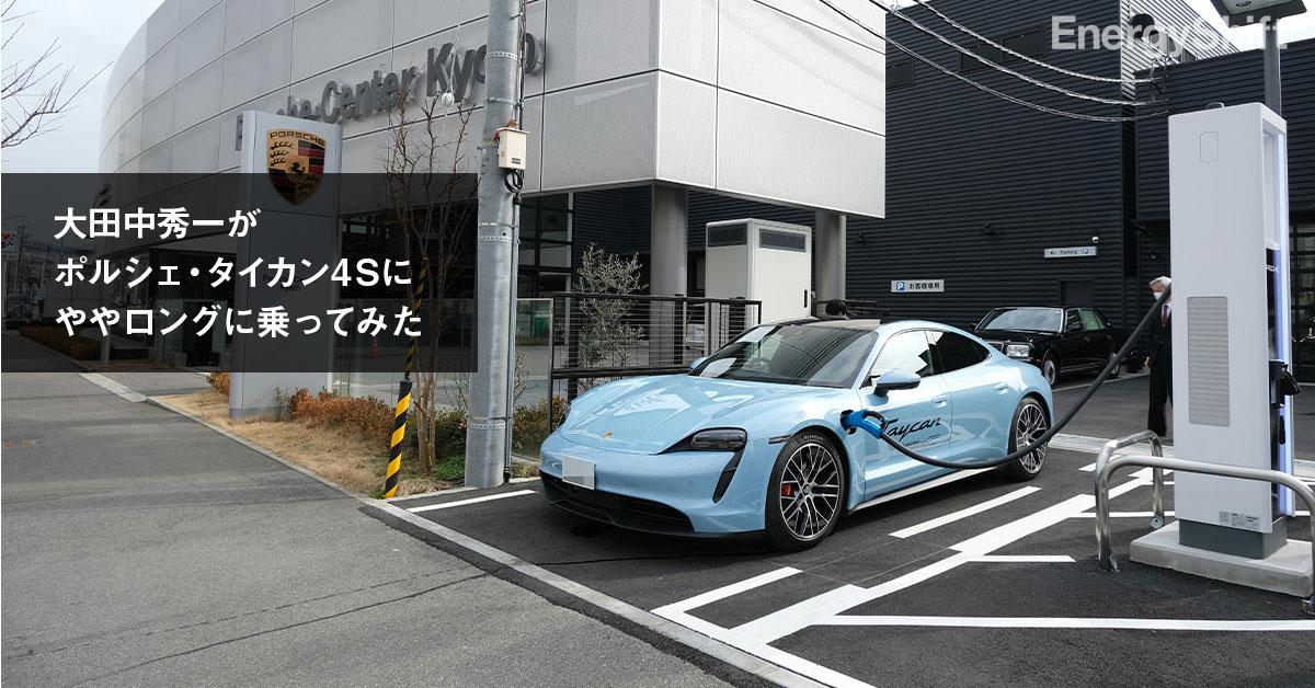 モータージャーナリスト、大田中秀一が、ポルシェ・タイカン4Sにややロングに乗ってみた。タイカンがスポーツカーなら、テスラは・・・