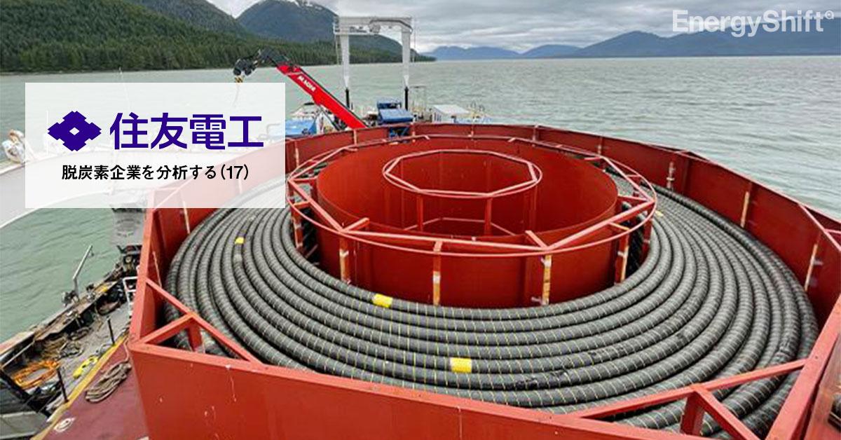 住友電気工業 EV用ワイヤーハーネスと洋上風力用海底ケーブルで脱炭素 -シリーズ・脱炭素企業を分析する(17)