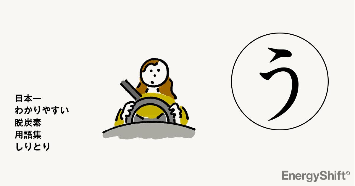 うき・かんき(雨季・乾季):毎日連載!日本一わかりやすい脱炭素用語解説しりとり 第209語