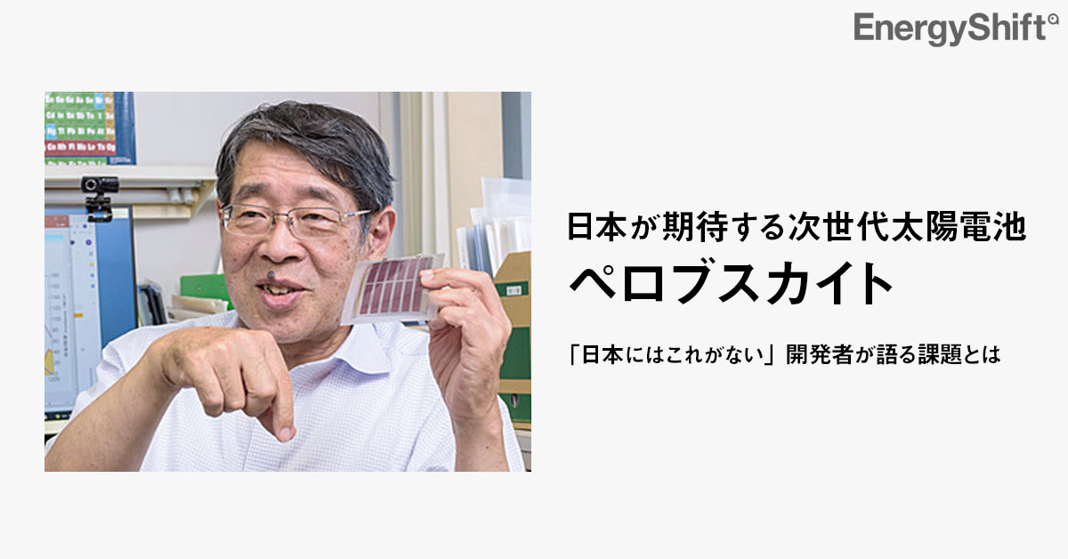 日本が期待する次世代太陽電池 ペロブスカイト 「日本にはこれがない」開発者が語る課題とは