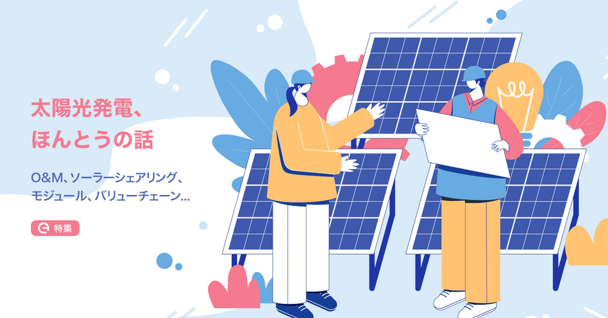 太陽光発電、ほんとうの話